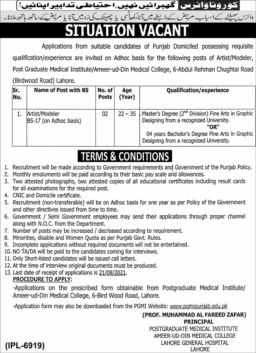Artist - Modeler Jobs in Post Graduate Medical Lahore General Hospital 2021